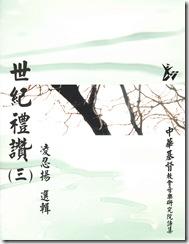 世紀禮讚(三)