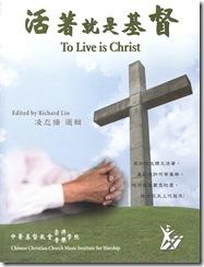 活着就是基督
