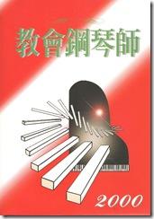 教會鋼琴師 2000