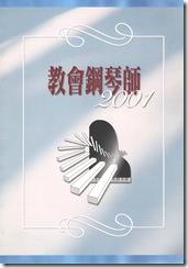 教會鋼琴師 2001