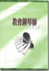 教會鋼琴師 2002