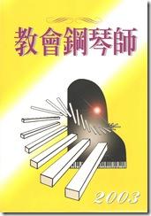 教會鋼琴師 2003