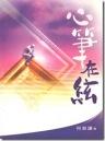 9789889773946_thumb.jpg
