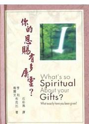 5110你的恩賜有多屬靈.jpg