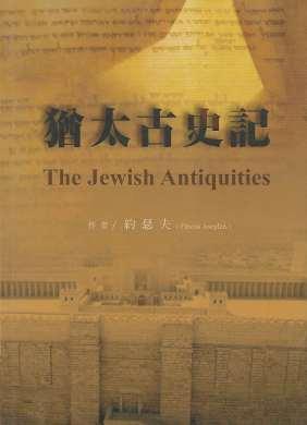 the jewish antiquities